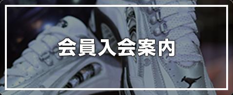 多治見(ボウリング会員入会案内)s