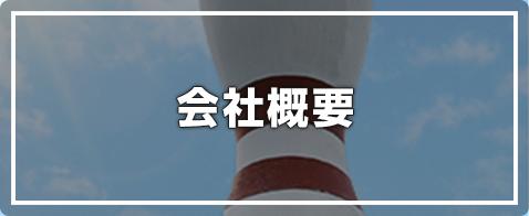 多治見パークレーンズ(会社案内)s